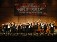 Photo of orchestra on stage in China
